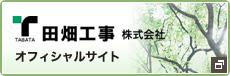 田畑工事株式会社オフィシャルサイト