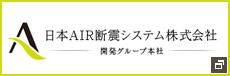 日本AIR断震システム株式会社
